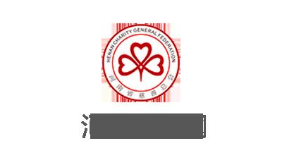 河南省慈善总会