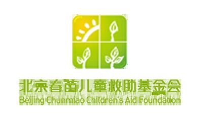 北京春苗儿童基金会
