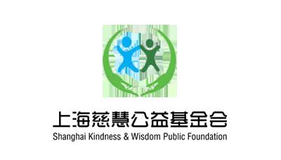 上海慈惠公益基金